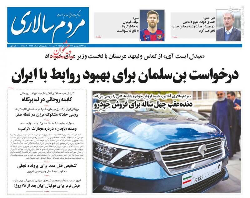 مردم سالاری: درخواست بن سلمان برای بهبود روابط با ایران