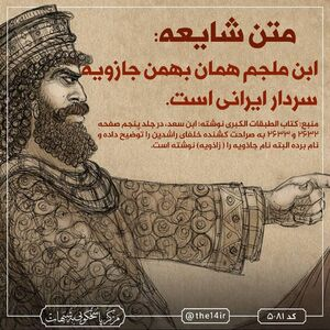 آیا ابن ملجم (بهمن جازویه) سردار بزرگ ایرانی است؟!  +عکس