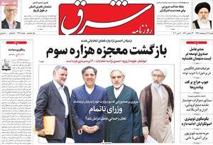 دولت روحانی مشغول آواربرداری از دولت قبل است، عجله نکنید/ قتل همسر دوم نجفی افکارعمومی را جریحهدار نکرد