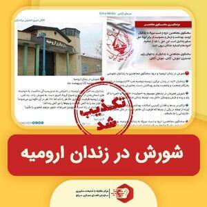شورش در زندان ارومیه صحت دارد؟