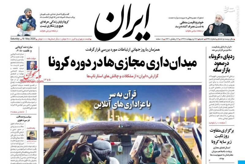 ایران: میدان داری مجازیها در دوره کرونا