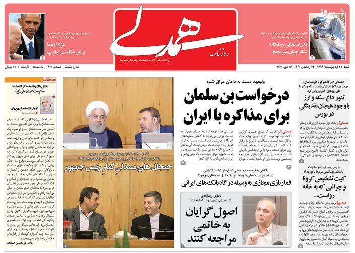 همدلی: درخواست بن سلمان برای مذاکره با ایران