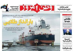 عکس/ صفحه نخست روزنامههای یکشنبه ۲۸ اردیبهشت