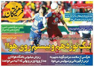 عکس/ تیتر روزنامههای ورزشی یکشنبه ۲۸ اردیبهشت