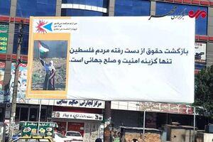 تبلیغات روز جهانی قدس در افغانستان