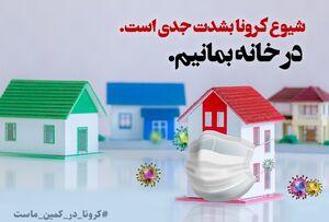 گزارشی از موفقیت کمپین اینستاگرامی «در خانه بمانیم»