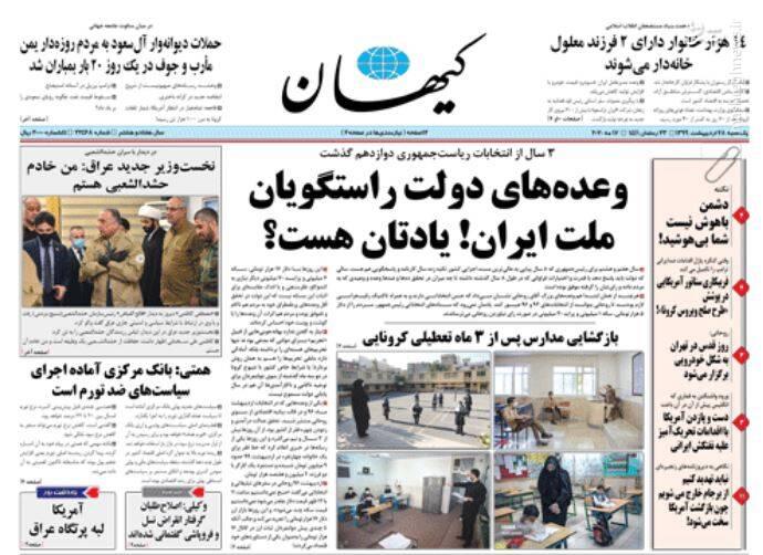 کیهان: وعدههای دولت راستگویان، ملت ایران! یادتان هست!