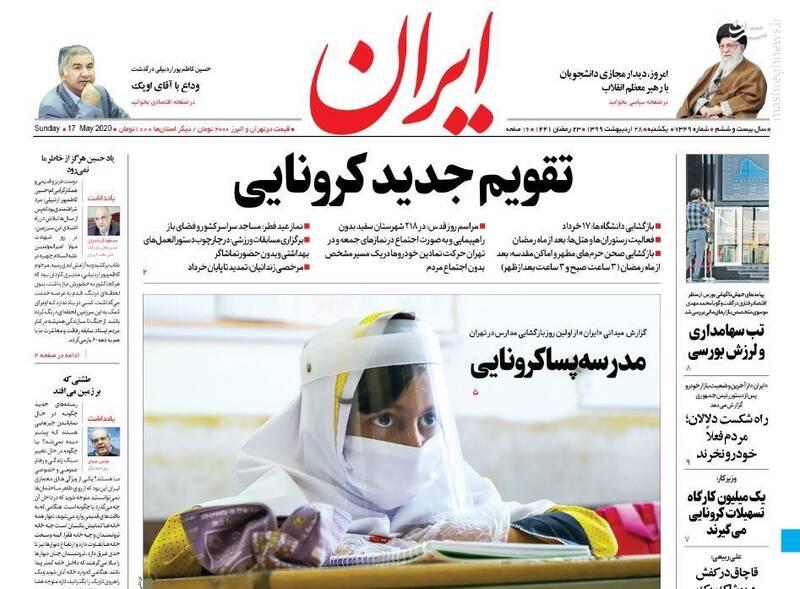 ایران: تقویم جدید کرونایی