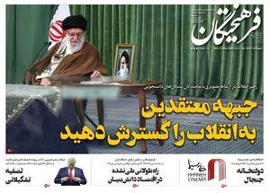 عکس/صفحه نخست روزنامههای دوشنبه ۲۹ اردیبهشت