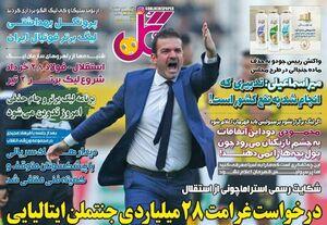 عکس/ تیتر روزنامه های ورزشی دوشنبه ۲۹ اردیبهشت