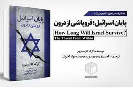 خبرنگار غربی زنگ خطر «سقوط اسرائیل» را برای مخاطبان غربی به صدا درآورد