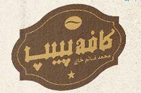 کافه پیپ - محمدقائم خانی - کراپشده