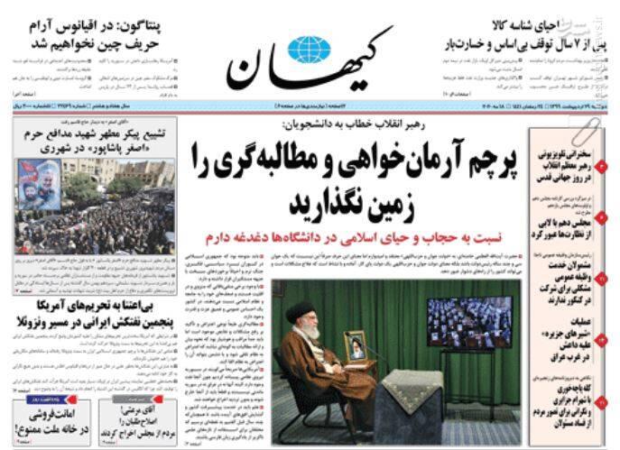 کیهان: پرچم آرمان خواهی و مطالبه گری را زمین نگذارید