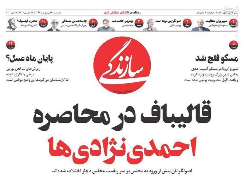 سازندگی: قالیباف در محاصره احمدی نژادها
