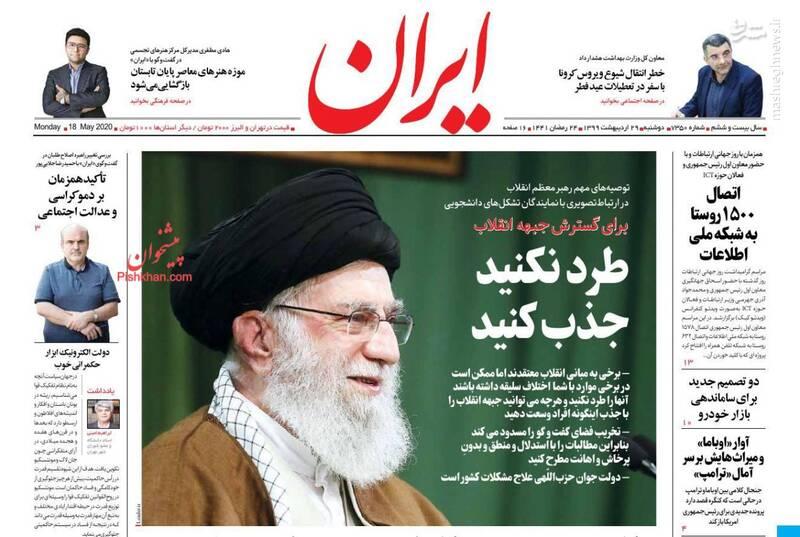 ایران: طرد نکنید جذب کنید