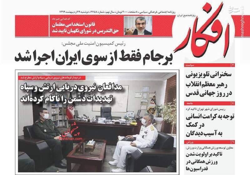 افکار: برجام فقط از سوی ایران اجرا شد