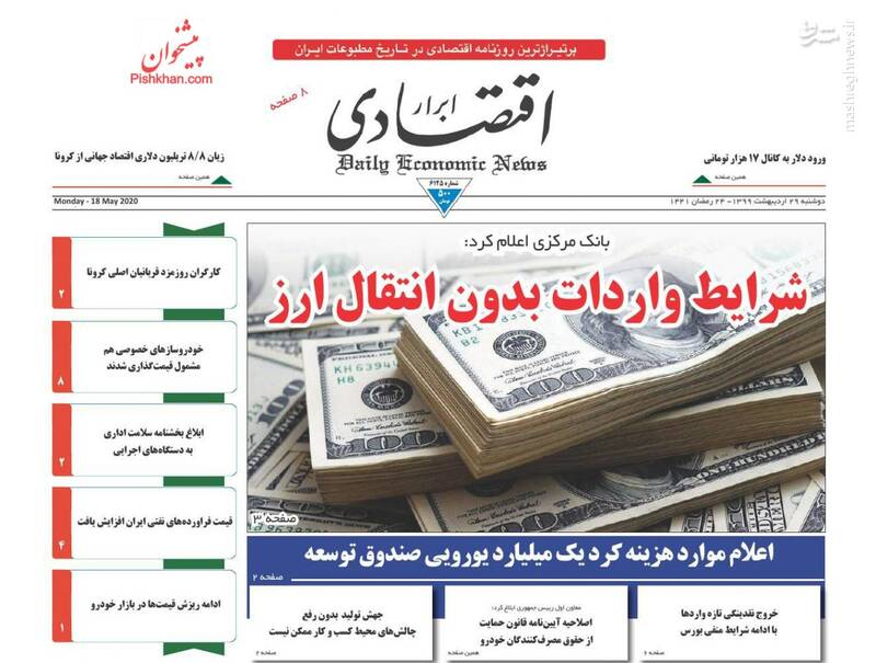 ابرار اقتصادی: شرایط واردات بدون انتقال ارز