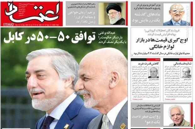 اعتماد: توافق ۵۰_۵۰ در کابل