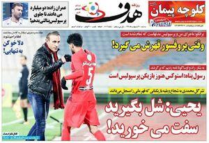 روزنامه های ورزشی سهشنبه 30 اردیبهشت