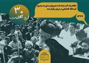 تظاهرات گسترده ضد صهیونیستی به رهبری آیت الله کاشانی +عکس
