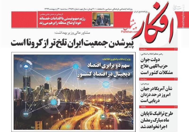 افکار: پیر شدن جمعیت ایران تلخ تر از کرونا است