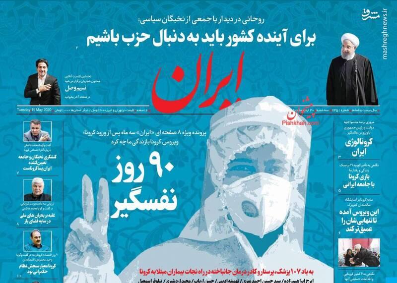 ایران: ۹۰ روز نفسگیر