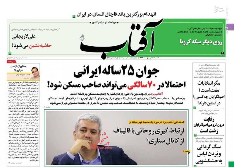 آفتاب: جوان ۲۵ ساله ایرانی احتمالا در ۷۰ سالگی میتواند صاحب مسکن شود!