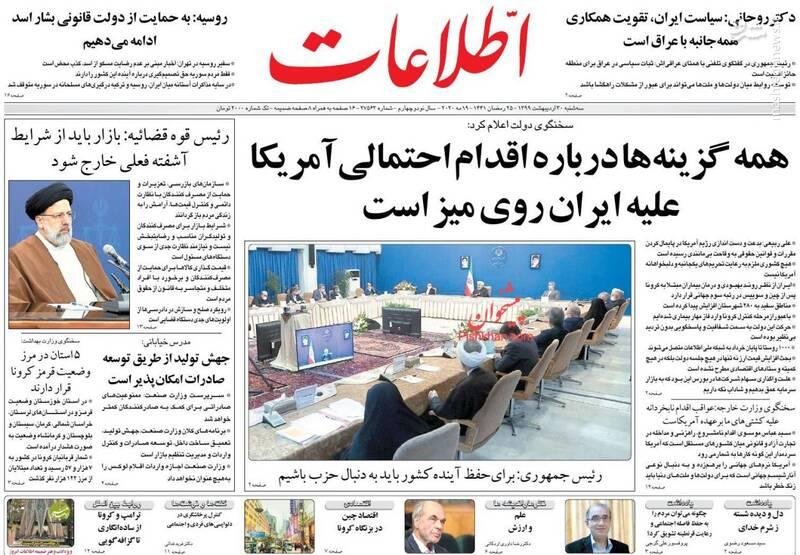 اطلاعات: همه گزینهها درباره اقدام احتمالی آمریکا علیه ایران روی میز است