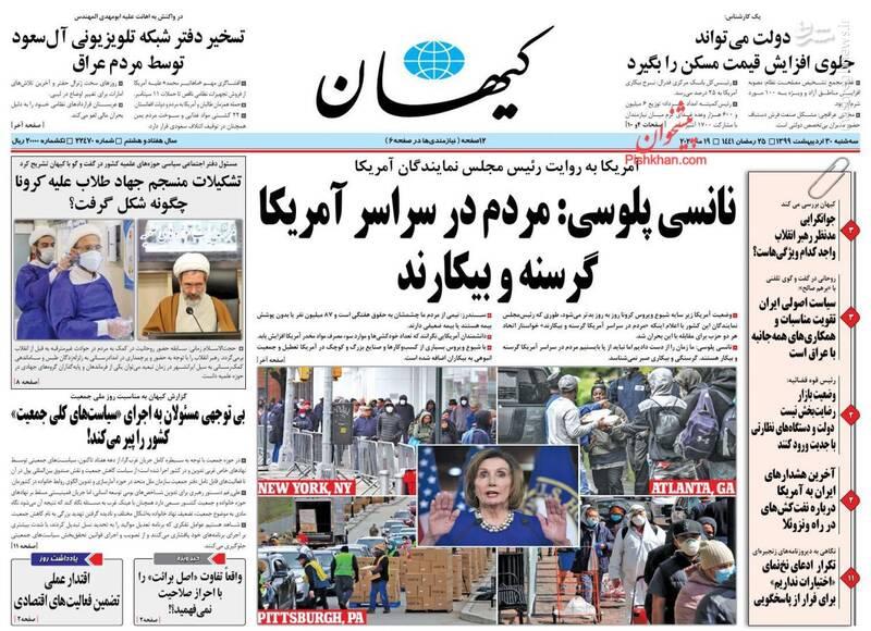 کیهان: نانسی پلوسی: مردم در سراسر آمریکا گرسنه و بیکارند