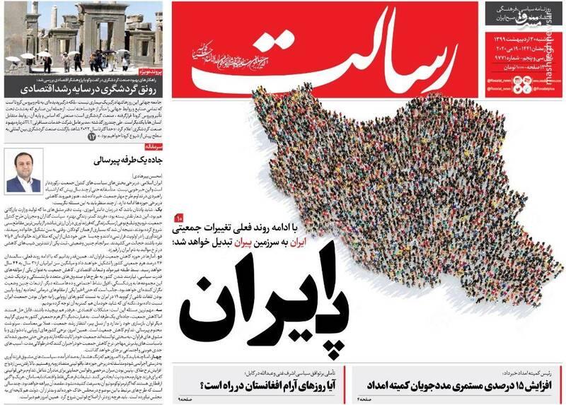 رسالت: پ ایران