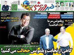 عکس/روزنامههای ورزشی چهارشنبه ۳۱اردیبهشت