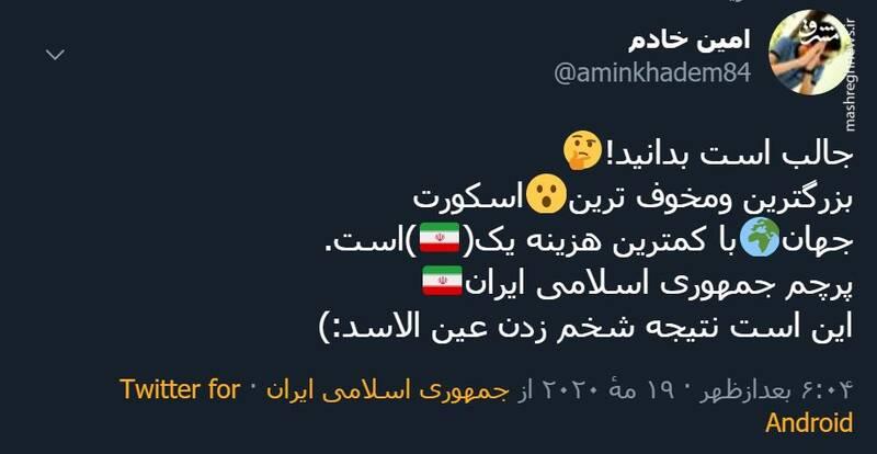 2801574   پرچم ایران قویترین اسکورت جهان   امید لرستان