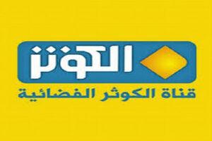 قطع پخش شبکه «الکوثر» از یوتلست با کارشکنی دولت