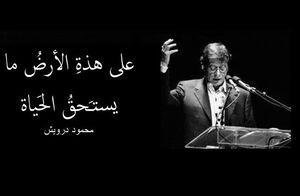 محمود درویش با شعر سیلی بر اشغالگران قدس میزد