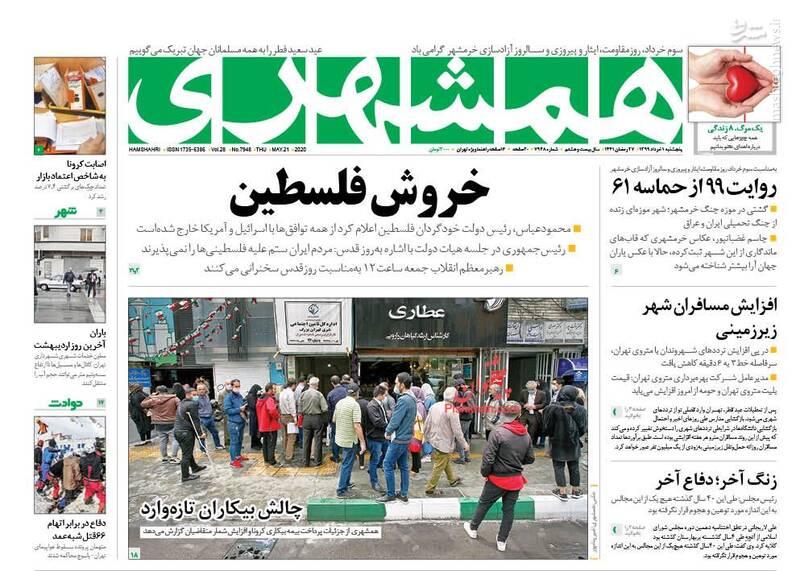 همشهری: خروش فلسطین