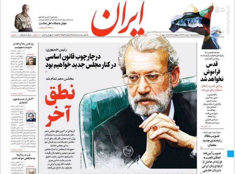 ایران: نطق آخر