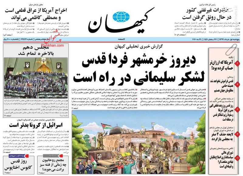 کیهان: دیروز خرمشهر فردا قدس؛ لشکر سلیمانی در راه است