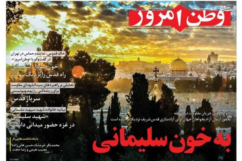 وطن امروز: به خون سلیمانی