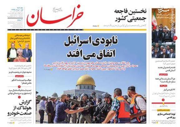 خراسان: نابودی اسرائیل اتفاق میافتد