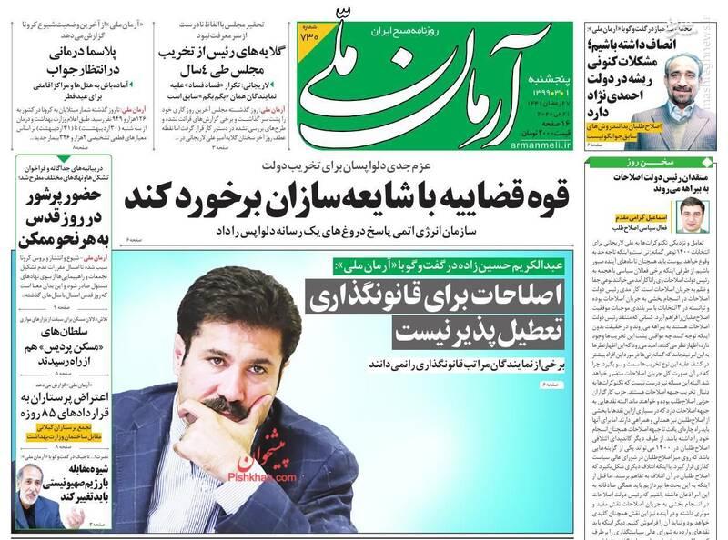 آرمان ملی: قوه قضاییه با شایعه سازان برخورد کند