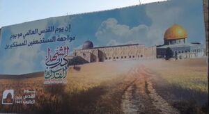 نصب پلاکاردهای بزرگ در خیابانهای کرانه باختری به مناسبت روز جهانی قدس