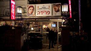 آرمان فلسطین در سینما با نمایش فیلمهای فرهادی در اسرائیل کمرنگ شد؟