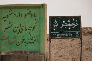 عکس/ خرمشهر ۳۸ سال پس از آزادی