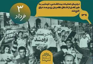 روزشمار وقایع سوم خرداد +عکس