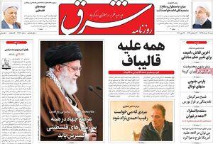 در جنگ نفتکشها ایران بازنده است/ حمله گازانبری «بیکارنامهها» به قالیباف