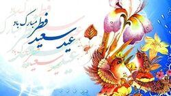 پیامک تبریک عید فطر ۹۹