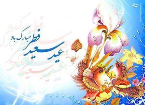هلال ماه شوال رویت شد/ یکشنبه ۴ خرداد عید سعید فطر است
