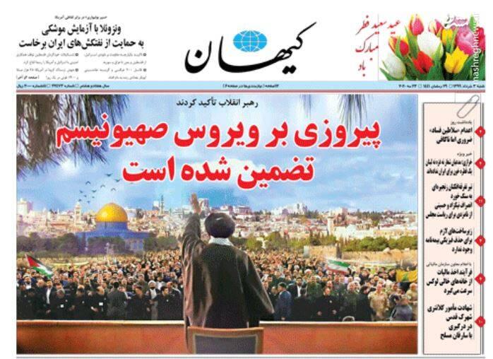 کیهان: پیروزی بر ویروس صهیونیسم تضمین شده است