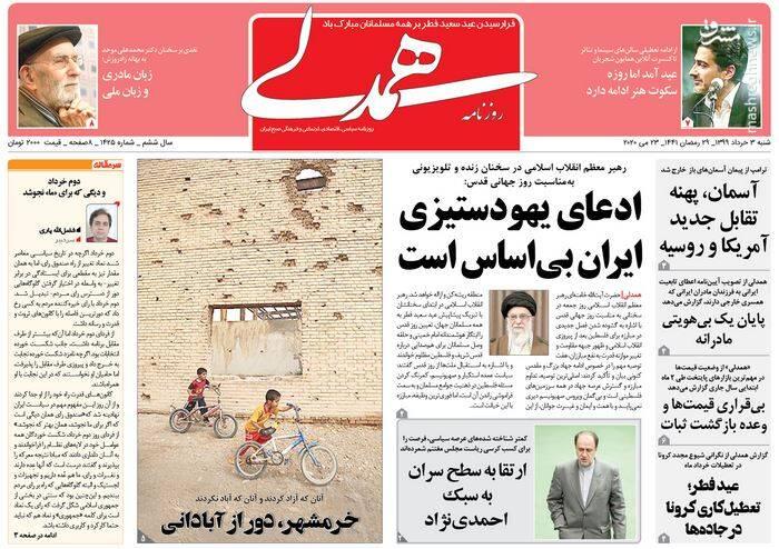 همدلی: ادعای یهودستیزی ایران بیاساس است