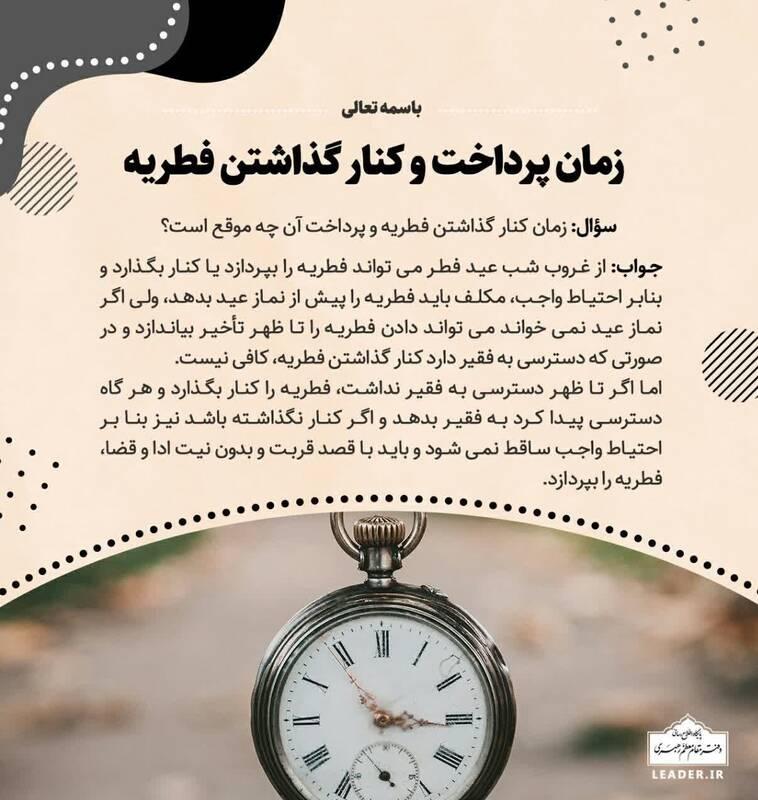 ماه مبارک رمضان , امام خامنهای ,